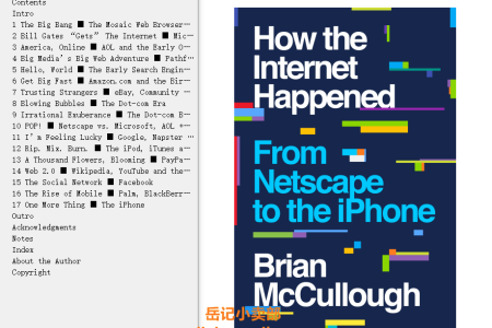 How the Internet Happened: From Netscape to the iPhone by Brian McCullough