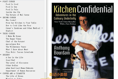 【配音频】Kitchen Confidential: Adventures in the Culinary Underbelly by Anthony Bourdain(mobi,epub,pdf)