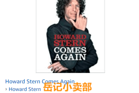Howard Stern Comes Again by Howard Stern 免费下载(mobi、epub、pdf)