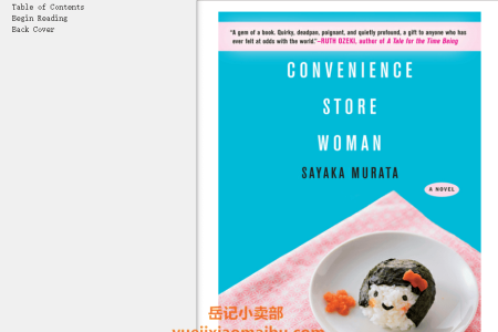 【配音频】Convenience Store Woman by Sayaka Murata(mobi,epub,pdf)