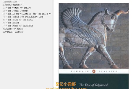 【电子书】The Epic of Gilgamesh by Anonymous(mobi,epub,pdf)