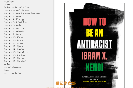 【配音频】How to Be an Antiracist by Ibram X. Kendi(mobi,epub,pdf)