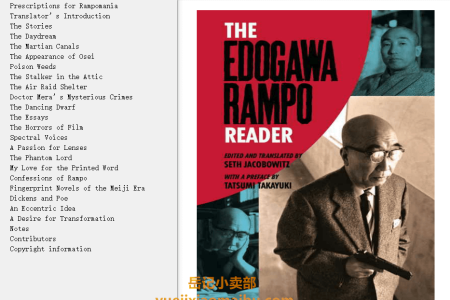 【电子书】The Edogawa Rampo Reader by Edogawa Rampo(mobi,epub,pdf)