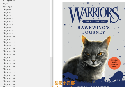 【电子书】Hawkwing's Journey (Warriors Super Edition #9) by Erin Hunter(mobi,epub,pdf)