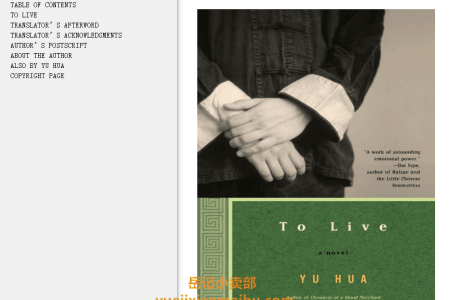 【配音频】To Live by Yu Hua(mobi,epub,pdf)