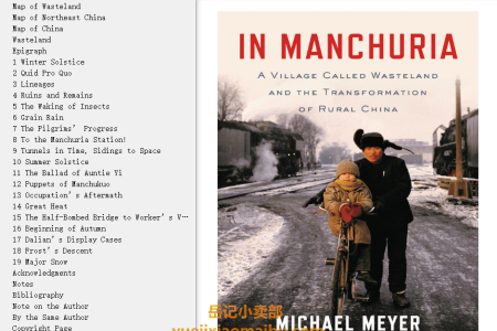 【配音频】In Manchuria: Journeys Across China's Northeast Frontier by Michael Meyer(mobi,epub,pdf)