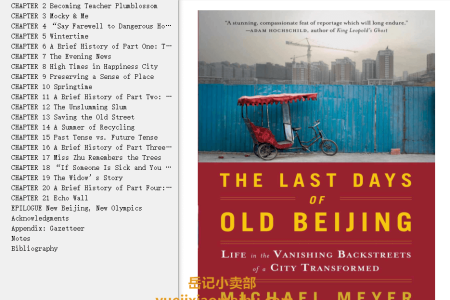 【电子书】The Last Days of Old Beijing: Life in the Vanishing Backstreets of a City Transformed by Michael Meyer(mobi,epub,pdf)