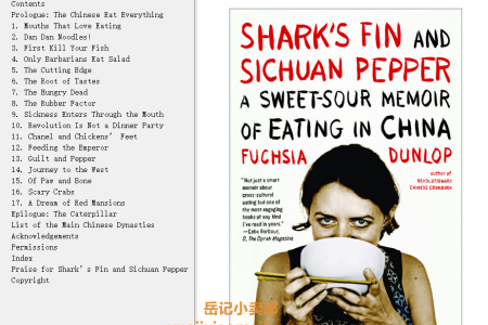 【电子书】Shark's Fin And Sichuan Pepper: A Sweet-Sour Memoir of Eating in China by Fuchsia Dunlop(mobi,epub,pdf)