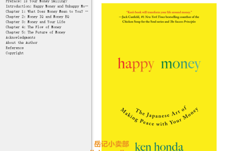【配音频】Happy Money: The Japanese Art of Making Peace with Your Money by Ken Honda(mobi,epub,pdf)