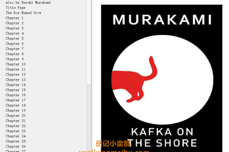 【配音频】Kafka on the Shore by Haruki Murakami(mobi,epub,pdf)