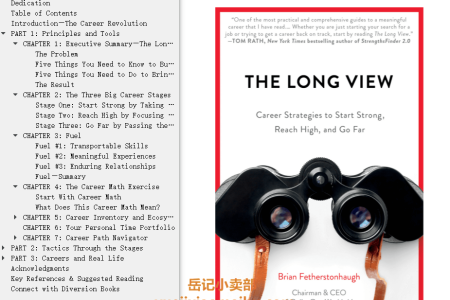 【电子书】The Long View: Career Strategies to Start Strong, Reach High and Go Far by Brian Fetherstonhaugh(mobi,epub,pdf)