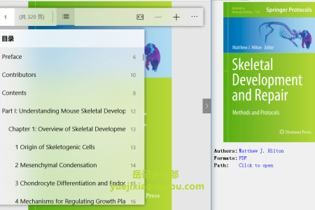 【电子书】Skeletal Development and Repair 2014th Edition: Methods and Protocols by Matthew J. Hilton(pdf)