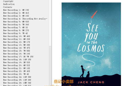 【配音频】See You in the Cosmos by Jack Cheng(mobi,epub,pdf)