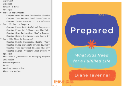 【配音频】Prepared: What Kids Need for a Fulfilled Life by Diane Tavenner(mobi,epub,pdf)