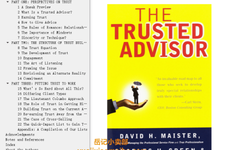 【电子书】The Trusted Advisor by David H. Maister,  Charles H. Green, Robert M. Galford(mobi,epub,pdf)