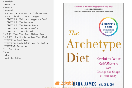 【配音频】The Archetype Diet: Reclaim Your Self-Worth and Change the Shape of Your Body by Dana James(mobi,epub,pdf)