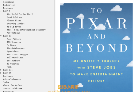 【配音频】To Pixar and Beyond: My Unlikely Journey with Steve Jobs to Make Entertainment History by Lawrence Levy(mobi,epub,pdf)