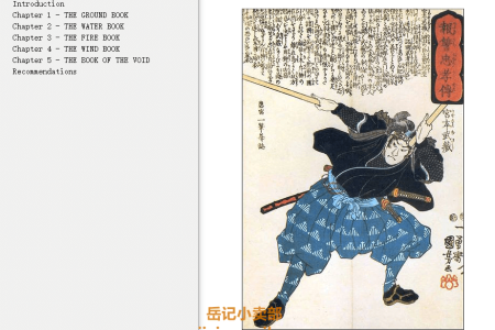 【配音频】The Book of Five Rings by Miyamoto Musashi(mobi,epub,pdf)