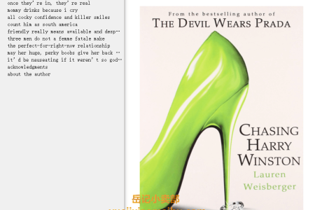 【配音频】Chasing Harry Winston by Lauren Weisberger(mobi,epub,pdf)