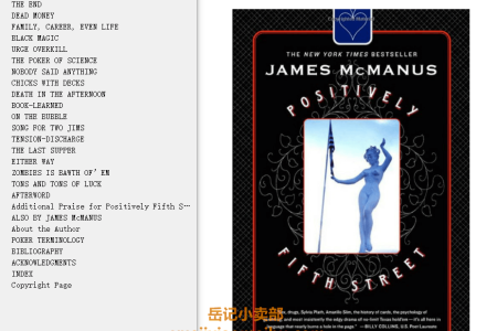 【配音频】Positively Fifth Street: Murderers, Cheetahs, and Binion's World Series of Poker by James McManus(mobi,epub,pdf)