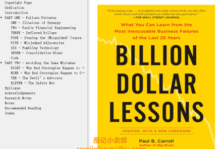 【配音频】Billion Dollar Lessons: What You Can Learn from the Most Inexcusable Business Failures of the Last 25 Years by Paul B. Carroll,  Chunka Mui(mobi,epub,pdf)
