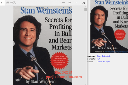 【电子书】Secrets For Profiting in Bull and Bear Markets by Stan Weinstein(pdf)