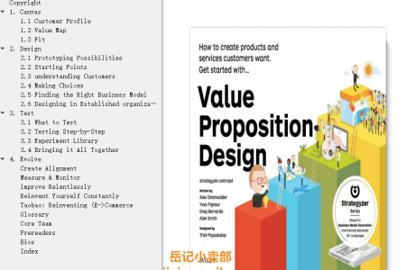 【电子书】Value Proposition Design: How to Create Products and Services Customers Want by Alexander Osterwalder, Yves Pigneur, Patricia Papadakos, Gregory Bernarda, Alan Smith(mobi,epub,pdf)