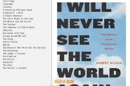 【电子书】I Will Never See the World Again by Ahmet Altan(mobi,epub,pdf)
