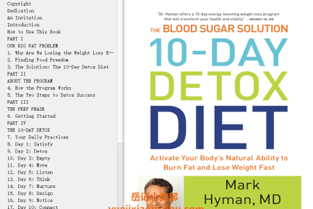 【配音频】The Blood Sugar Solution 10-Day Detox Diet: Activate Your Body's Natural Ability to Burn Fat and Lose Weight Fast by Mark Hyman(mobi,epub,pdf)