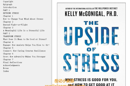 【配音频】The Upside of Stress: Why Stress Is Good for You, and How to Get Good at It by Kelly McGonigal(mobi,epub,pdf)