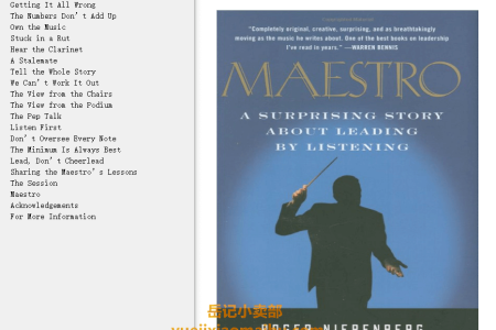【配音频】Maestro: A Surprising Story about Leading by Listening by Roger Nierenberg(mobi,epub,pdf)