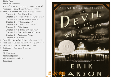 【配音频】The Devil in the White City: Murder, Magic, and Madness at the Fair That Changed America by Erik Larson(mobi,epub,pdf)