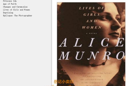 【电子书】Lives of Girls and Women by Alice Munro(mobi,epub,pdf)