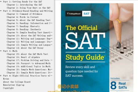 【电子书】Official SAT Study Guide 2020 Edition by The College Board(mobi,epub,pdf)