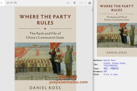 【电子书】Where the Party Rules: The Rank and File of China's Communist State by Daniel Koss(pdf)