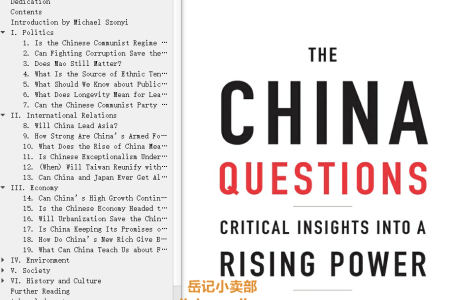 【电子书】The China Questions: Critical Insights Into a Rising Power by Jennifer Rudolph , Michael Szonyi(mobi,epub,pdf)