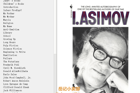 【电子书】I. Asimov (The Autobiography of Isaac Asimov #3) by Isaac Asimov(mobi,epub,pdf)