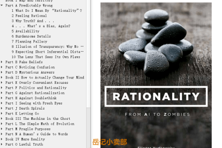 【配音频】Rationality: From AI to Zombies by Eliezer Yudkowsky(mobi,epub,pdf)