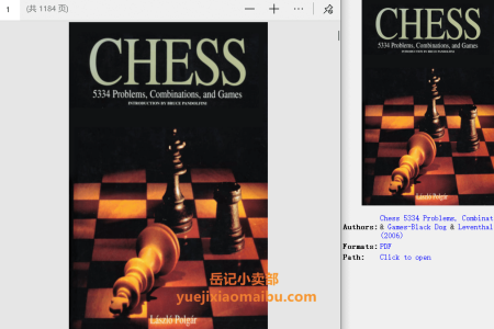 【电子书】Chess: 5334 Problems, Combinations and Games by László Polgár , Bruce Pandolfini(pdf)