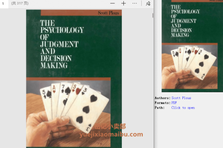 【电子书】The Psychology of Judgment and Decision Making by Scott Plous(pdf)