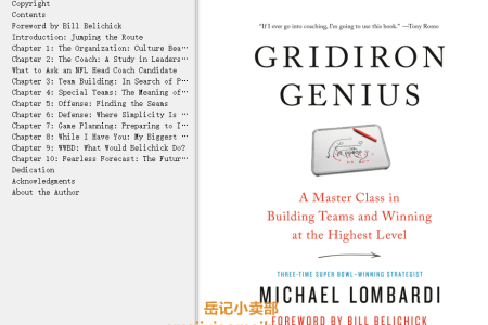 【配音频】Gridiron Genius: A Master Class in Building Teams and Winning at the Highest Level by Michael Lombardi(mobi,epub,pdf)