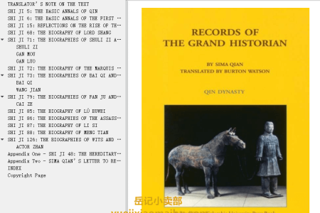 【电子书】Records of the Grand Historian: Qin Dynasty 3rd Edition by Sima Qian , Burton Watson(mobi,epub,pdf)