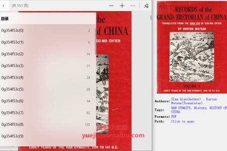 【电子书】Records of the Grand Historian: Han Dynasty II by Sima Qian , Burton Watson(pdf)