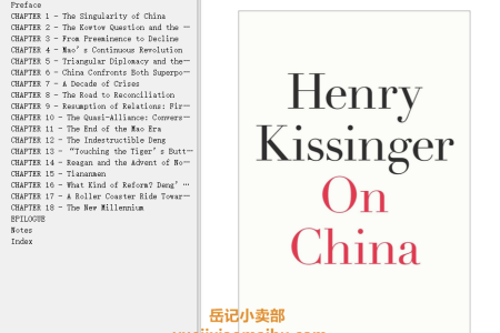 【配音频】On China by Henry Kissinger(mobi,epub,pdf)