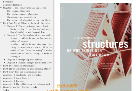 【电子书】Structures: Or Why Things Don't Fall Down by J.E. Gordon(mobi,epub,pdf)