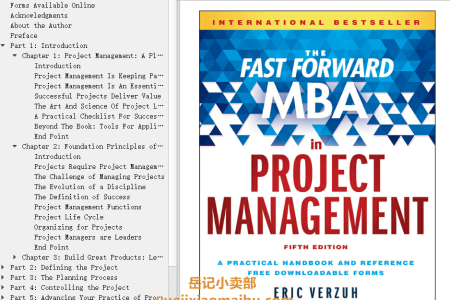 【电子书】The Fast Forward MBA in Project Management 5th Edition by Eric Verzuh(mobi,epub,pdf)