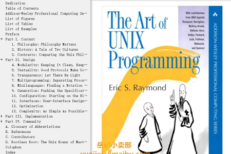 【电子书】The Art of UNIX Programming by Eric S. Raymond(mobi,epub,pdf)