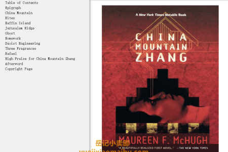 【电子书】China Mountain Zhang by Maureen F. McHugh(mobi,epub,pdf)