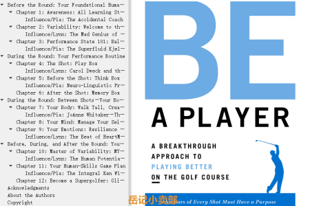 【配音频】Be a Player: A Breakthrough Approach to Playing Better ON the Golf Course by Pia Nilsson, Lynn Marriott, Susan K. Reed(mobi,epub,pdf)
