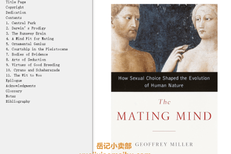 【电子书】The Mating Mind: How Sexual Choice Shaped the Evolution of Human Nature by Geoffrey Miller(mobi,epub,pdf)